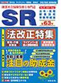 「SR2021年9月号」
